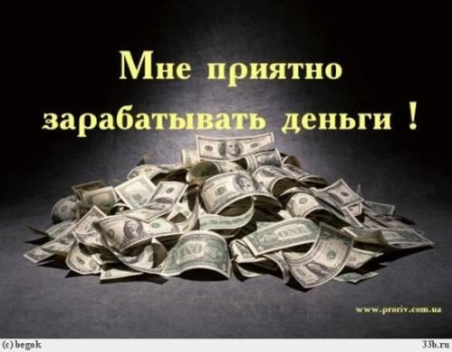 Сайты для заработка реальных денег